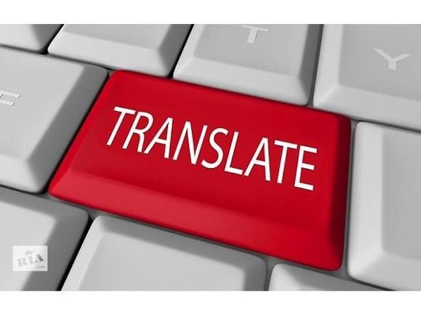Переклад текстів, розв'язання домашніх завдань