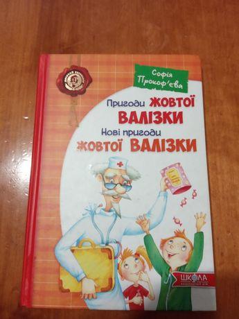 Книга для читання