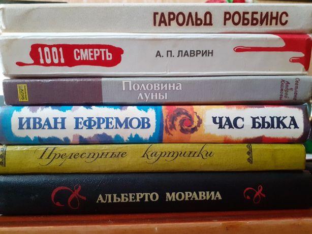 Книги-бестселлеры :детектив, фантастика,для любителей Декамерона