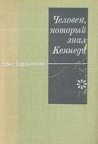Книга Человек который знал Кеннеди