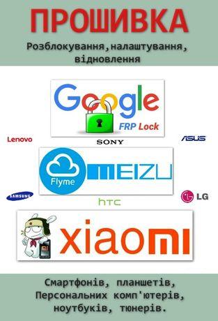 ПРОШИВКА, розблокування Flyme і Mi акаунтів, ремонт, налаштування, IT