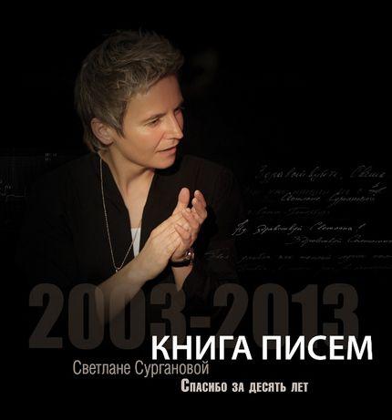 Книга писем Светлане Сургановой