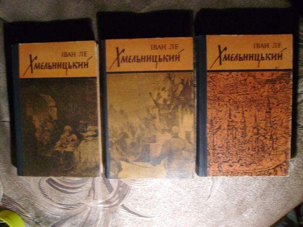 Хмельницький в трьох томах