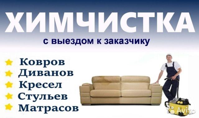 Аква Химчистка мягкой мебели Днепр. Чистка диванов, ковров, матрасов.