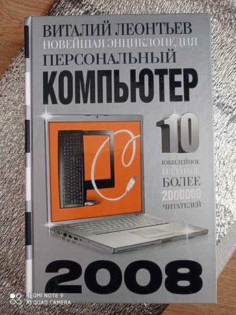 Новейшая энциклопедия.Персональный компьютер 2008.
