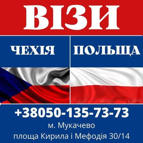 Робота, візи в Польщу та Чехію. Работа, визы в Польшу и Чехию