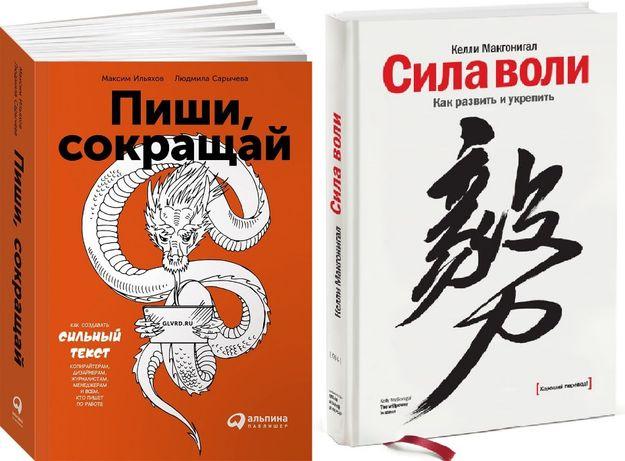 Ильяхов, Сарычева - Пиши, сокращай / Макгонигал - Сила воли