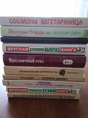 Кулінарні книги. Набір книг