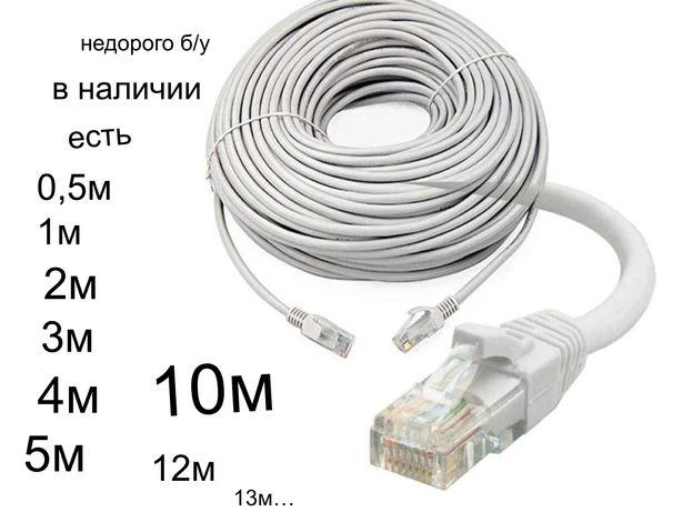 Патчкорд сетевой кабель ethernet с наконечниками бу
