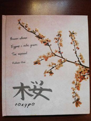 """Книга японской поэзии """"Сакура"""""""