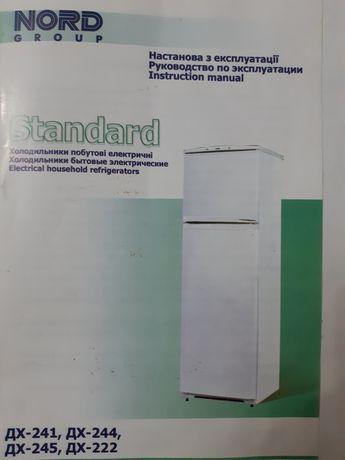 Холодильник норд ДХ-241