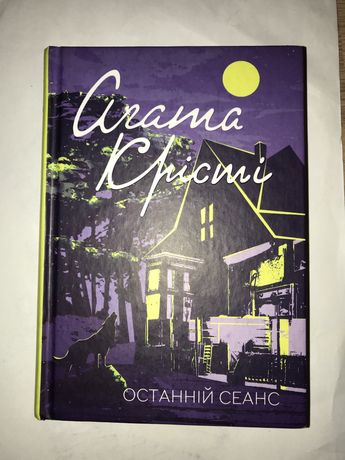 Книга Агата Крісті