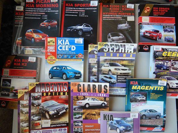 Книги по ремонту и эксплуатации автомобилей KIA (цены разные)