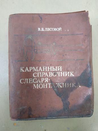 Карманный справочник слесаря монтажника