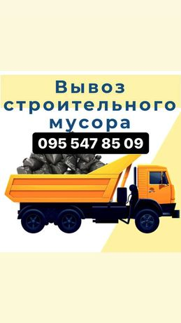 Будівельне сміття вивіз, послуги вантажників, вывоз мусора, грузчики