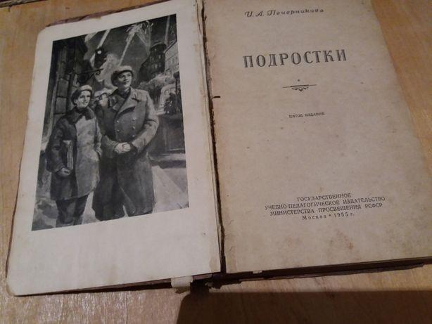 Книги 50-х годов прошлого времени