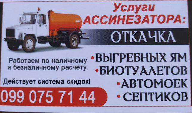 Услуги ассенизатора выкачка сливной ямы Г. Дружковка