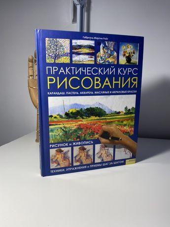 Книга «Практический курс рисования»