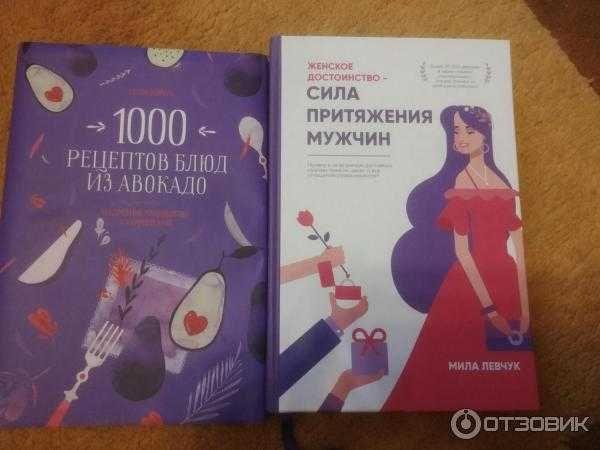 """Мила Левчук """"Сила притяжения мужчин"""" """"Как познакомиться с мужчиной"""""""
