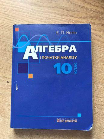 Книги з математики. Підготовка до ЗНО.