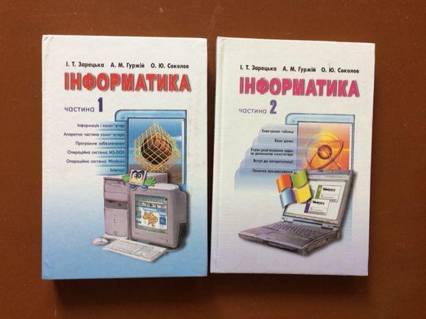 Інформатика 10-11 класи.