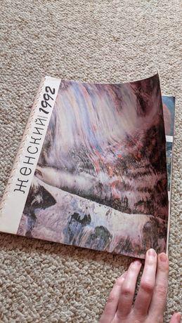 женский журнал 1992