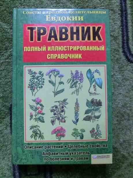 книга травник,енциклопедія трав