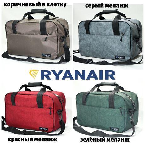 Сумка ручная кладь 40*20*25 ryanair /40*30*20 /сумка для ручной клади