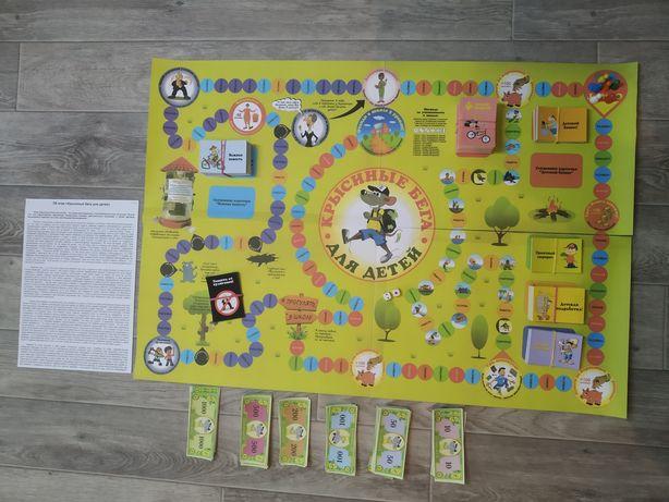 Настольная игра / Крысиные бега для детей / cashflow / Денежный поток