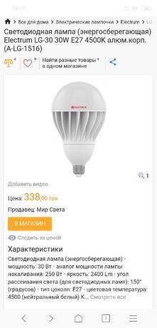 Продам светодиодную лампу