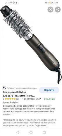Расчёска, брашинг
