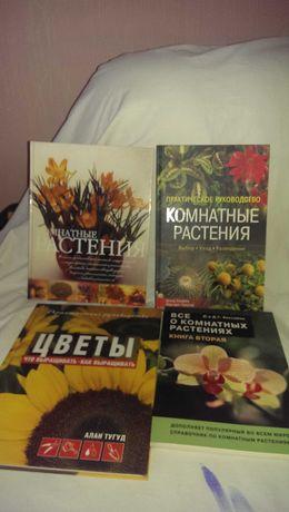 Книги Руководство по Выращиванию Растений и Цветов Комнатных и Садовых
