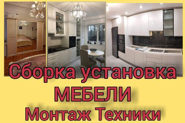Сборка мебели: Шкаф-купе Спальня Детская Кухня Горка & Монтаж Техники