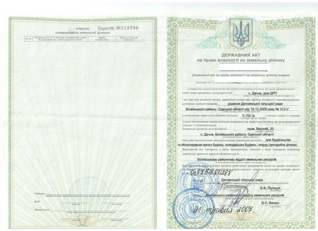 продам земельный участок в с. Дачное