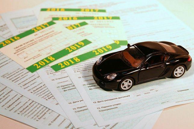 Страховка на авто, Осаго, ГО