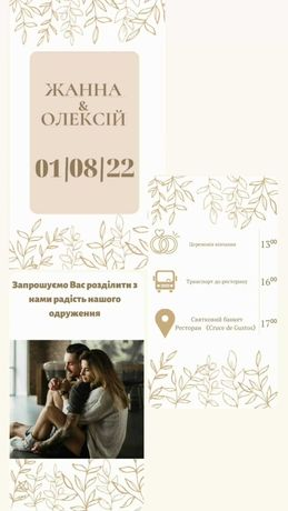 Онлайн відео- запрошення на весілля. Пригласительные на свадьбу.