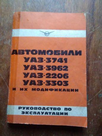 Автомобили УАЗ-3741, УАЗ-3962, УАЗ-2206, УАЗ-3303 и их модификации