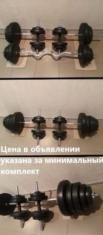 Набор, комплект (штанга и гантели) до 119 кг. Гриф жим, диск, скамья