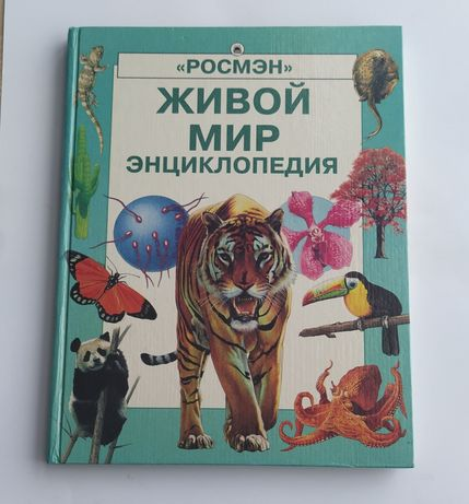 Инциклопедии для детей
