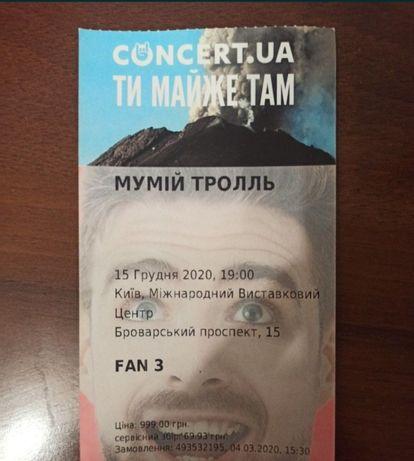 Мумий тролль, концерт, билет, билеты