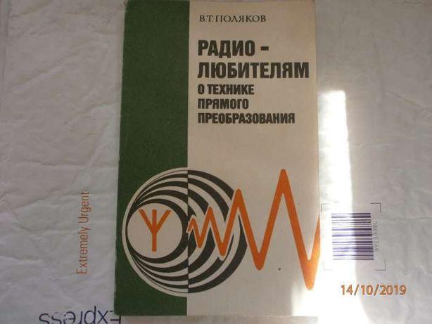 В.Т. Поляков Радиолюбителям о технике прямого преобразования