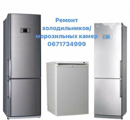 Ремонт холодильников и морозильных камер, по Виннице и Винницкой обл