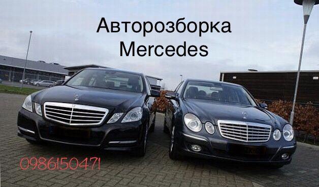 Авторозборка Mercedes w212 e212 Мерседес Форсунка генератор стартер