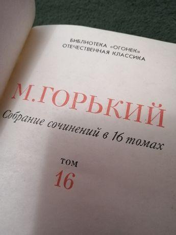 Максим Горький 16 томов