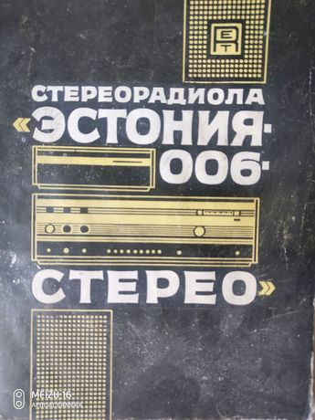 Радиола эстония 006