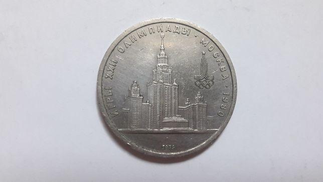 1 рубль 1979 г. СССР