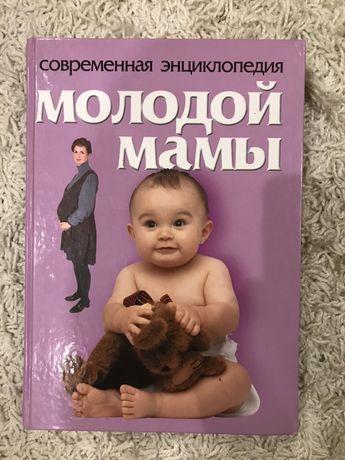 Книга Энциклопедия молодой мамы