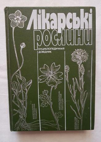 Книга Лїкарськї рослини.