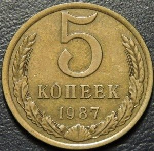 5 копеек СССР 1977,1980,1981,1987,1988,1989