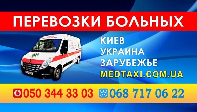 Перевозка лежачих больных. МедТакси. Киев, Украина, Россия, Европа